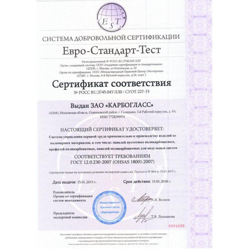 Сертификат соответствия требованиям ГОСТа 12.0.230-2007