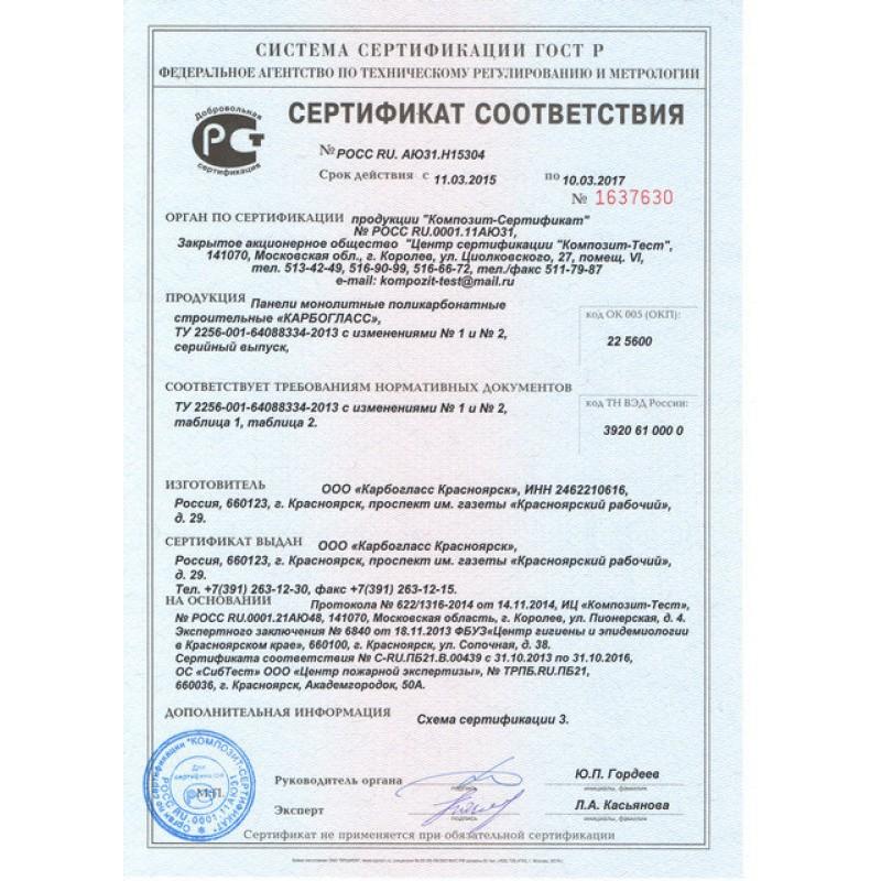 Сертификат соответствия на монолитный поликарбонат ТМ Карбогласс