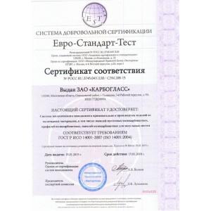 Сертификат соответствия требованиям ГОСТа Р ИСО 14001-2007 (ISO 14001:2004)