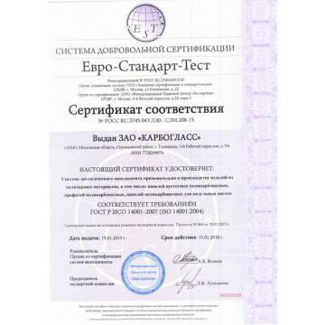 Сертификаты Carboglass