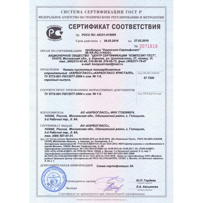 Сертификат соответствия на сотовый поликарбонат ТМ Карбогласс