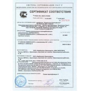 Сертификат соответствия на панели монолитные поликарбонатные ТМ Карбограсс