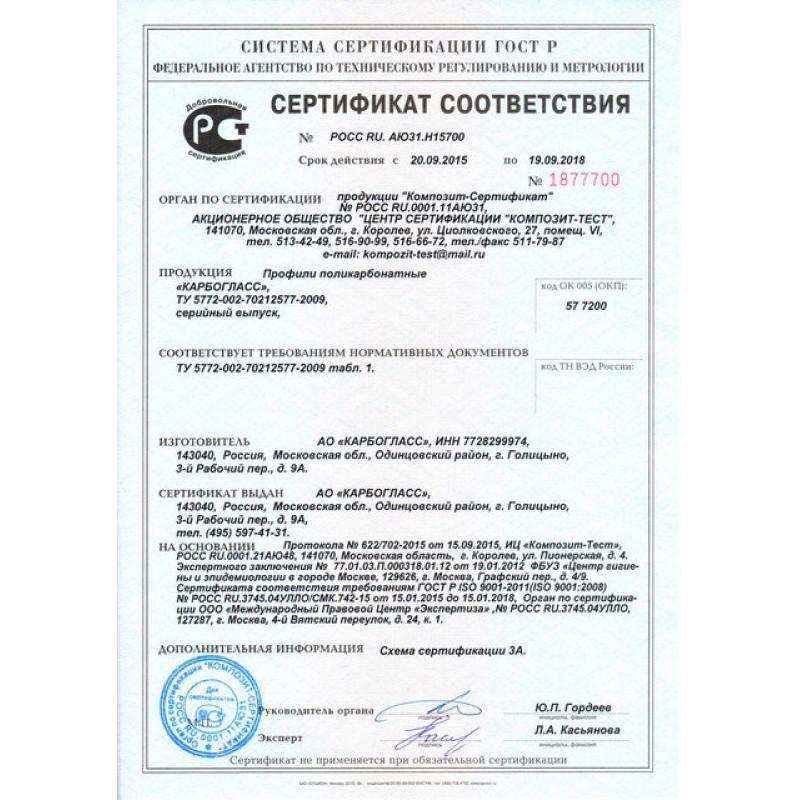 Сертификат соответствия на поликарбонатные профили ТМ Карбогласс.