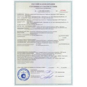 Сертификат пожарной безопасности на монолитный поликарбонат ТМ Карбогласс.