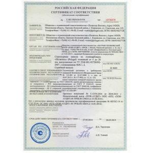 Сертификат пожарной безопасности сотового поликарбоната ТМ Полигаль