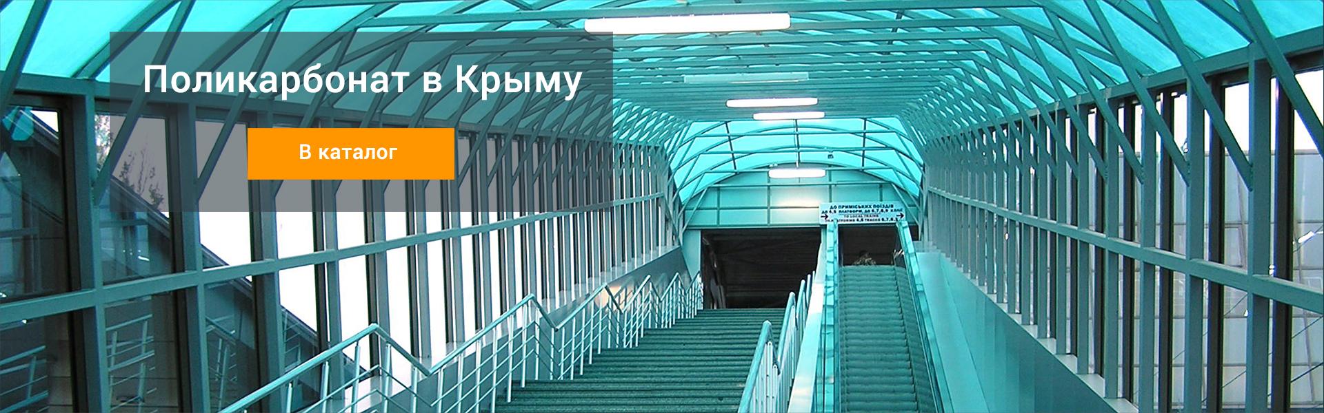 Поликарбонат в Крыму