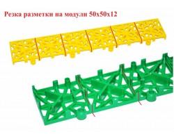 Разметка для модульного напольного покрытия СкИв