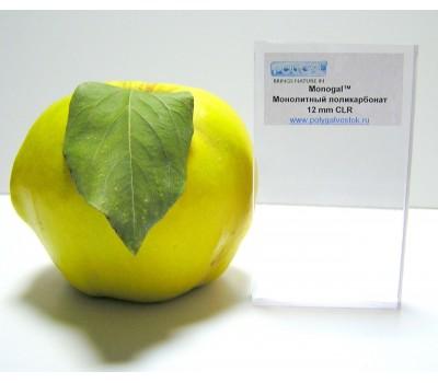 8 мм прозрачный, Monogal, Монолитный поликарбонат