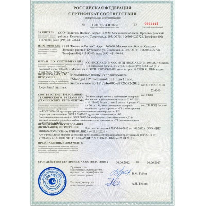 Сертификат пожарной безопасности монолитного поликарбоната ТМ Моногаль