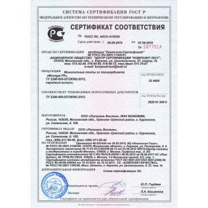 Сертификат соответствия ТМ Моногаль (монолитный поликарбонат)