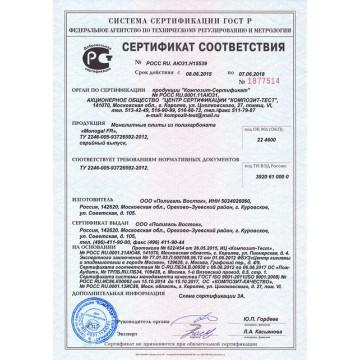 Сертификаты Polygal Vostok