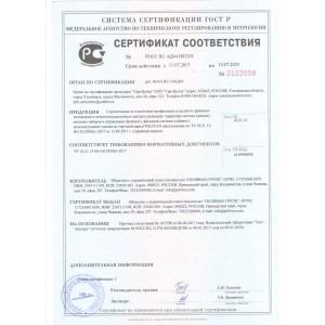Сертификат соответствия Polivan