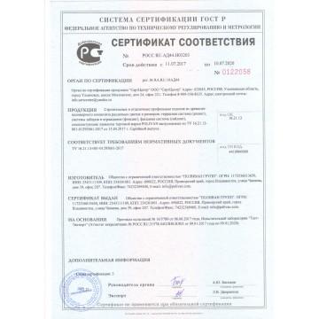 Сертификаты Polivan