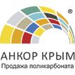 "ООО ""АНКОР КРЫМ"""